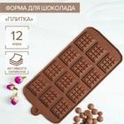Форма для шоколада Доляна «Плитка», 21×11 см, 12 ячеек, 2,7×3,9 см, цвет шоколадный - Фото 1