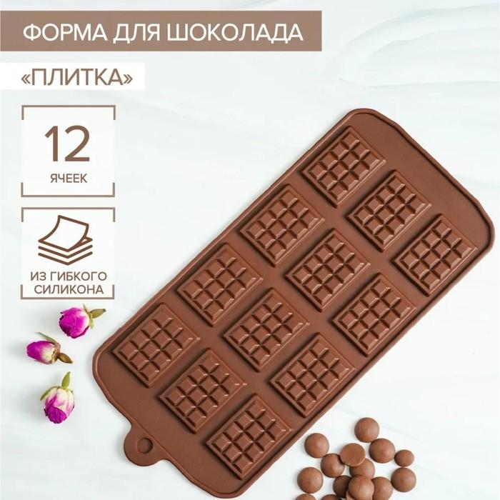 Форма для льда и шоколада «Плитка», 21×11 см, 12 ячеек (2,7×3,9 см), цвет шоколадный