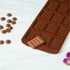 Форма для шоколада Доляна «Плитка», 21×11 см, 12 ячеек, 2,7×3,9 см, цвет шоколадный - Фото 5