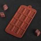 Форма для шоколада Доляна «Плитка», 21×11 см, 12 ячеек, 2,7×3,9 см, цвет шоколадный - Фото 6
