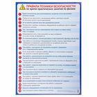 "Обучающий плакат ""Правила безопасности на уроке физики"" А2"