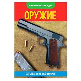 Мини-энциклопедия «Оружие», 20 страниц Ош