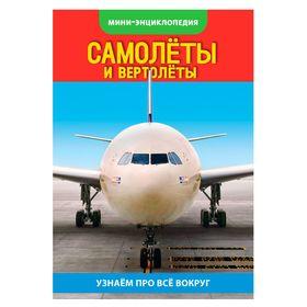 Мини-энциклопедия «Самолёты, вертолёты», 20 стр. Ош