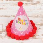 Набор для творчества - укрась колпак «С днем рождения»