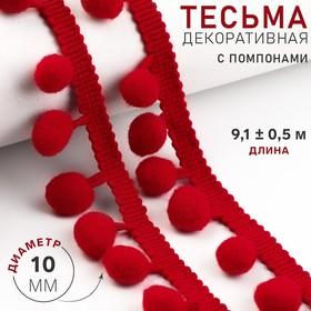 Тесьма декоративная с помпонами, 25 ± 5 мм, 8 ± 1 м, цвет красный Ош