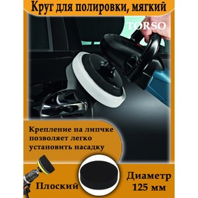 Круг для полировки TORSO, мягкий, 125 мм, плоский Ош