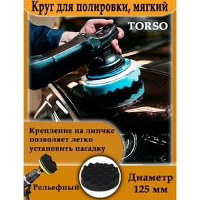 Круг для полировки TORSO, мягкий, 125 мм, рельефный Ош