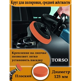 Круг для полировки TORSO, средней жёсткости, 125 мм, плоский Ош