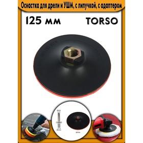 Оснастка для дрели и УШМ TORSO, с липучкой, с адаптером, 125 мм Ош