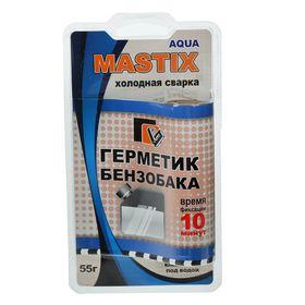 Герметик-холодная сварка для бензобака MASTIX, 55 г Ош