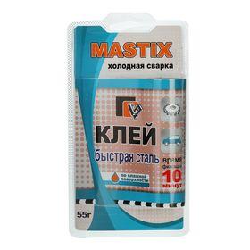 Клей-холодная сварка 'Быстрая сталь' MASTIX, 55 г Ош