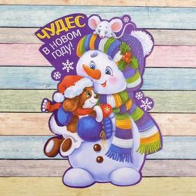 Новогодняя фреска цветной фольгой 'Чудес в Новом году!' Снеговик, набор: стека, блестки 2 гр Ош