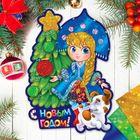 """Новогодняя фреска цветной фольгой """"С Новым годом!"""" Снегурочка+ стека, блестки 2 гр"""