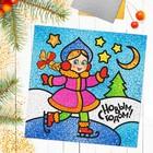 """Новогодняя фреска блёстками и фольгой """"С Новым годом!"""", снегурочка , набор: песок 9 цветов, блёстки 2гр, стека"""