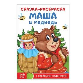 Раскраска «Сказка «Маша и медведь», 16 стр.