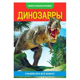 Мини-энциклопедия «Динозавры», 20 стр. Ош