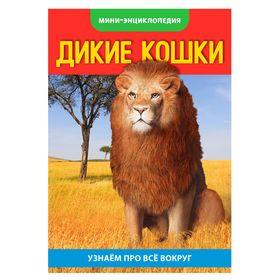 Мини-энциклопедия «Кошки дикие», 20 стр. Ош