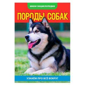 Мини-энциклопедия «Собаки», 20 стр. Ош