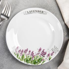 Тарелка мелкая «Лаванда», d=17 см