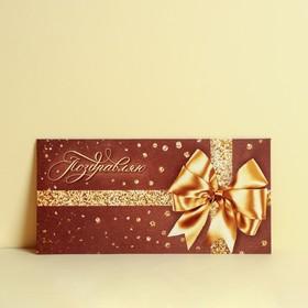 купить Конверт для денег Поздравляю, шоколад с золотом, 16,5 8 см