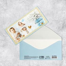 Конверт для денег 'С рождением любимого малыша' 16,5 х 8 см Ош