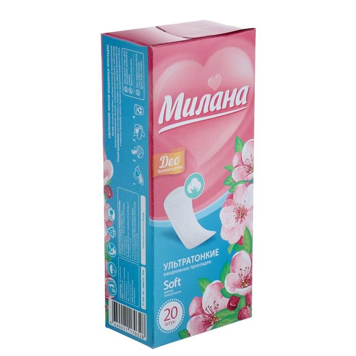 Прокладки ежедневные «Милана» Ultra Deo Soft, 20 шт/уп
