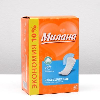 Прокладки ежедневные «Милана» Classic Soft эконом, 40 шт/уп - Фото 1