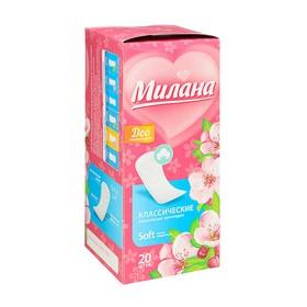 Прокладки ежедневные «Милана» Classic Deo Soft,20 шт/уп