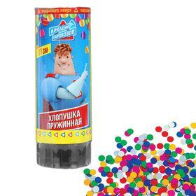Хлопушка пружинная «Аркадий Паровозов», мини, блеск, конфетти, 11 см Ош