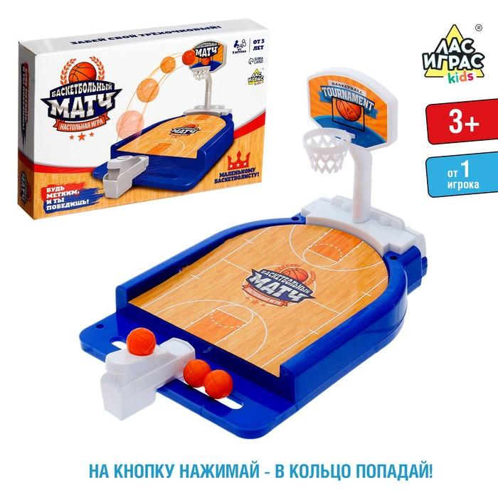 Настольная игра Баскетбольный матч, для детей
