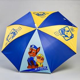Щенячий патруль. Зонт детский «Круто!» Ø 70 см Ош