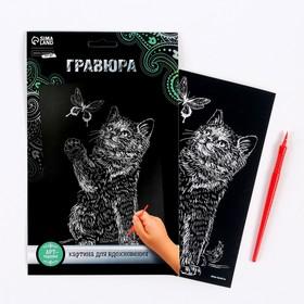 Гравюра «Котенок и бабочка» с металлическим эффектом серебра А5 Ош