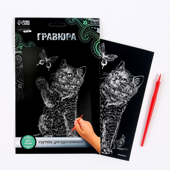 Гравюра «Котёнок и бабочка» с металлическим эффектом «серебро» А5