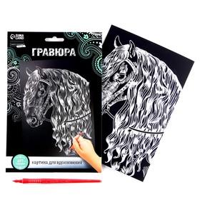Гравюра «Лошадь» с металлическим эффектом серебра А5