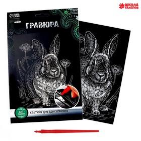 Гравюра «Кролик» с металлическим эффектом серебра А5 Ош