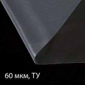 Плёнка полиэтиленовая, толщина 60 мкм, 3 × 5 м, рукав (1,5 м × 2), прозрачная, 1 сорт, Эконом 50 % Ош