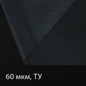 Плёнка полиэтиленовая, толщина 60 мкм, 3 × 10 м, рукав (1,5 м × 2), прозрачная, 1 сорт, Эконом 50 % Ош