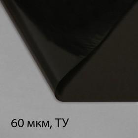 Плёнка полиэтиленовая, техническая, толщина 60 мкм, 3 × 10 м, рукав (1,5 м × 2), чёрная, 2 сорт, Эконом 50 % Ош