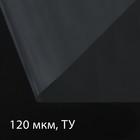 Плёнка полиэтиленовая, толщина 120 мкм, 3 ? 5 м, рукав (1,5 м ? 2), прозрачная, 1 сорт, Эконом 50 %