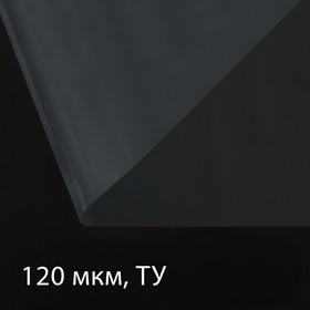 Плёнка полиэтиленовая, толщина 120 мкм, 3 × 5 м, рукав (1,5 м × 2), прозрачная, 1 сорт, Эконом 50 % Ош