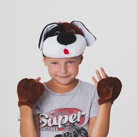 Карнавальный набор 'Пёсик коричневый', лапки, маска-шапка р-р 55-58 Ош