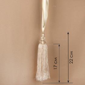Кисть для штор «Камила», 60 ± 1 см, цвет бежевый Ош