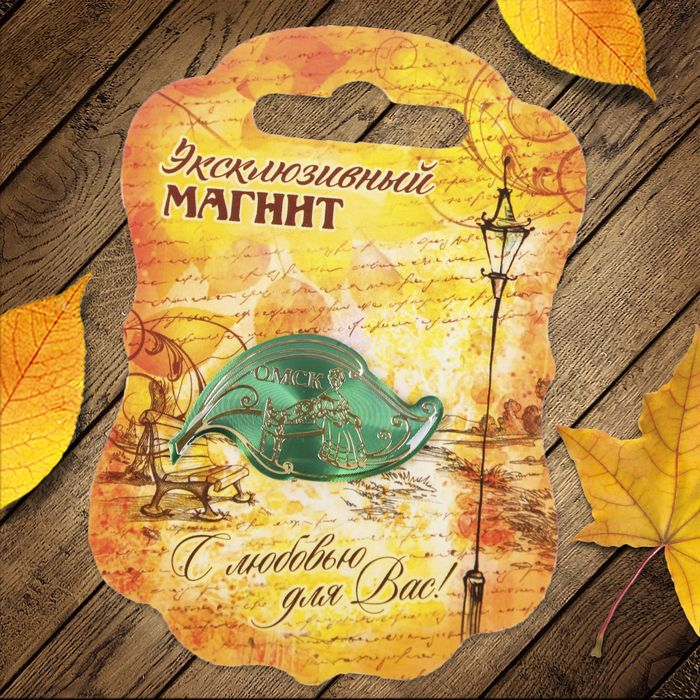 Магнит Омск