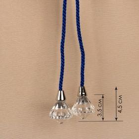 Кисть для штор «Кристалл», 59 ± 1 см, цвет синий Ош