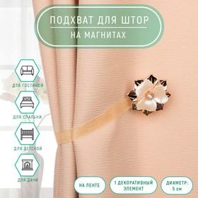 Подхват для штор «Цветок», d = 5 см, цвет золотой Ош