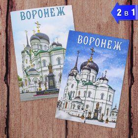 Магнит двусторонний «Воронеж» Ош