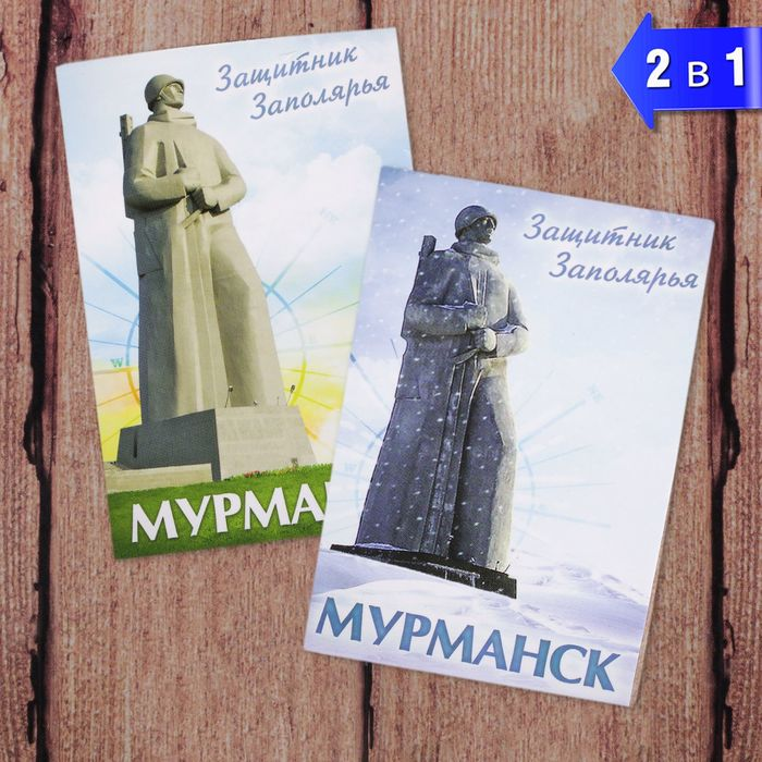 Магнит двусторонний Мурманск