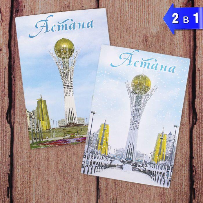 Магнит двусторонний Астана