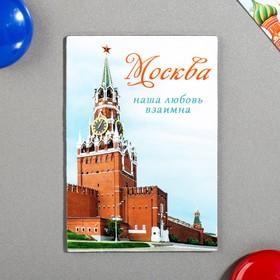 Магнит двусторонний «Москва» Ош