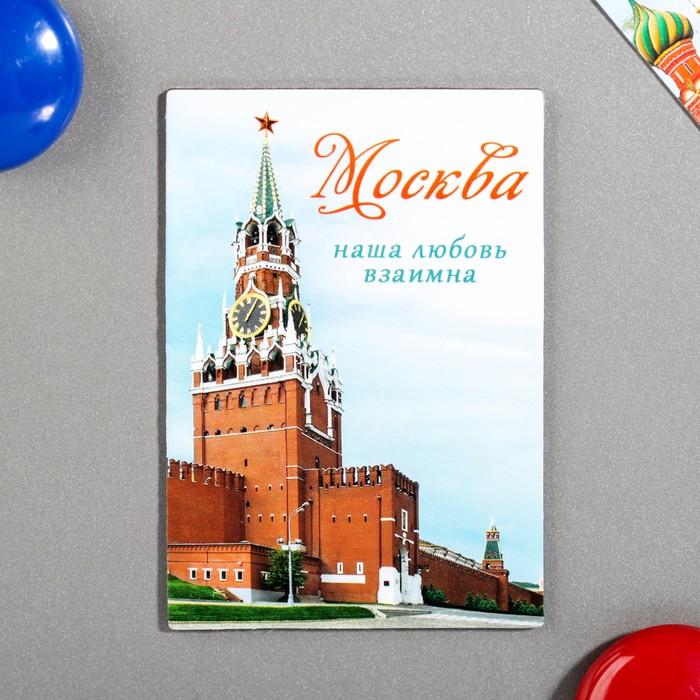 Магнит двусторонний Москва